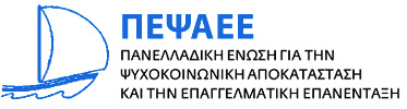 PEPSAEE – PanHellenic Association for Psycho-social Rehabilitation and Work Integration